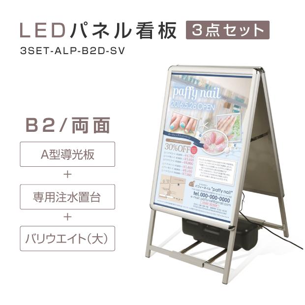 【送料無料】看板 LED看板 電飾看板 A型パネル看板3点セット 屋外対応 A型LEDパネル B2 両面 シルバー W565mm×H990mm LEDライトパネル看板 バリウエイト大 ウェイトアーム3点セット 3set-alp-b2d-sv【代引不可】