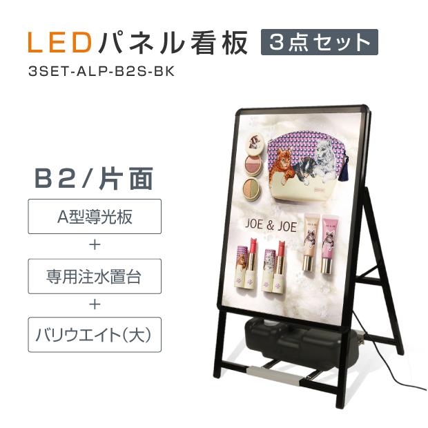 人気アイテム 【送料無料】看板 LED看板 電飾看板 W565mm×H990mm A型パネル看板3点セット B2 片面 ブラック色 W565mm×H990mm LEDライトパネル看板、バリウエイト大、ウェイトアーム3点セット 屋外対応 A型LEDパネル 3set-alp-b2s-bk【法人名義:可】, e-家電館:b6055fde --- cpps.dyndns.info