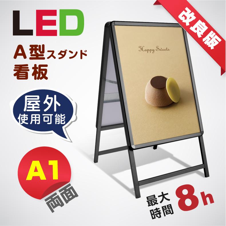 【再入荷】LED看板 A型パネル看板 充電式 A1 両面 ブラック W640mm×H1200mm バッテリー付き (立て看板 / スタンド看板 / 店舗用看板 / 屋外仕様 / ポスター入れ替え式) LEDパネルグリップ式A型看板 bat-lps-a1d-bk【送料無料】【法人名義:代引可】