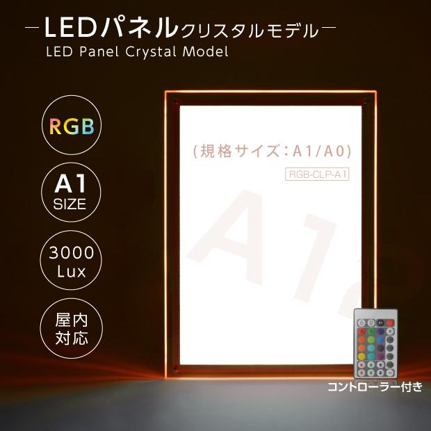 【送料無料】LEDポスターパネル W685mm×H931mm 厚さ15mm  ブラック A1 壁付ポスターフレーム  LEDパネル RGBクリスタルモデル看板 LED照明入り看板 光るポスターフレーム パネル看板 LEDパネル 屋内仕様 RGB-CLP-A1【法人名義:代引可】