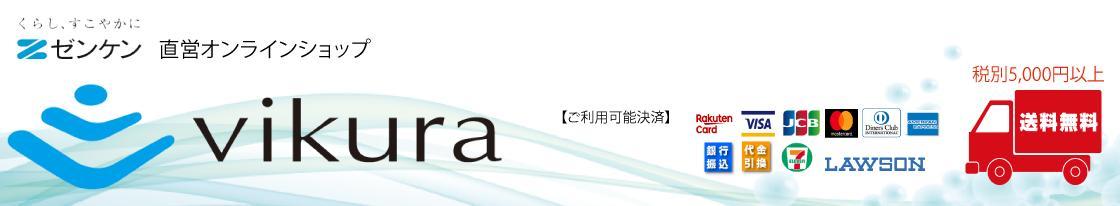 vikura 【ゼンケン直営shop】:浄水器、生活家電、調理家電の総合家電メーカー「ゼンケン」直営ショップ