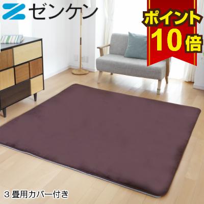 ゼンケン 3畳用 ホットカーペット カバー付き 電磁波99%カット 電気カーペット 電気ホットカーペット 暖房機 日本製 送料無料