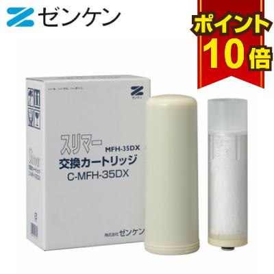 ゼンケン 浄水器 スリマー カートリッジ C-MFH-35DX 対応機種 MFH-35DX 除去 据置型浄水器 赤ちゃん ミルク カートリッジ式 日本製 美味しい 水 据え置きタイプ コンパクト インテリア 交換用 部品 フィルター