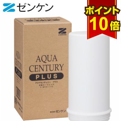 ゼンケン 浄水器 アクアセンチュリープラス カートリッジ C-MFH-11K 対応機種 MFH-11K 除去 据置型浄水器 赤ちゃん ミルク カートリッジ式 日本製 美味しい 水 据え置きタイプ コンパクト インテリア 交換用 部品 フィルター