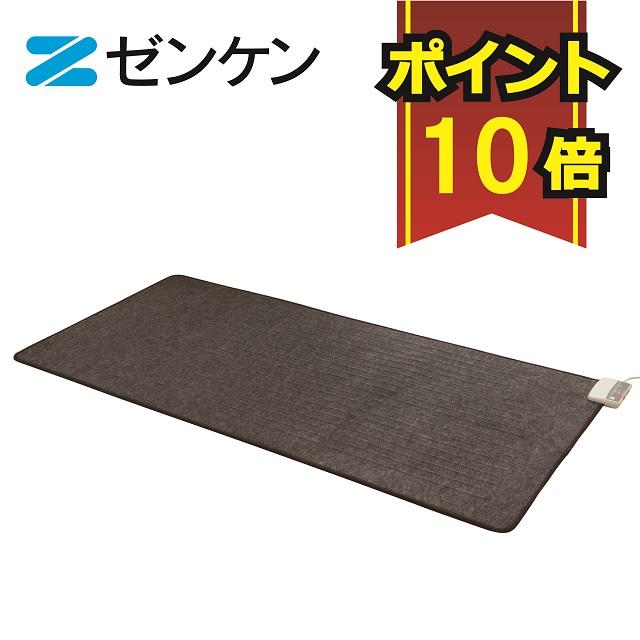ゼンケン 電磁波99%カット 1畳用ホットカーペット 本体のみ  暖房機 電磁波 床暖房 赤ちゃん ホットカーペット 安心 パーソナル ホットマット ダニ対策 カーペット