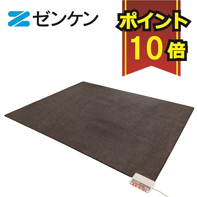 ゼンケン 電磁波99%カット 3畳用ホットカーペット 本体のみ  暖房機 電磁波 床暖房 赤ちゃん ホットカーペット 安心 パーソナル ホットマット ダニ対策 カーペット