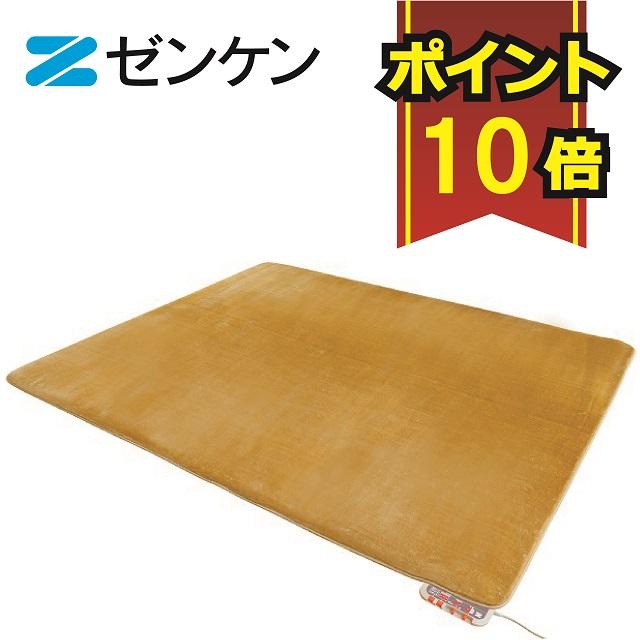 ゼンケン 電磁波99%カット 3畳用ホットカーペット カバー付き  暖房機 電磁波 床暖房 赤ちゃん ホットカーペット 安心 パーソナル ホットマット ダニ対策 カーペット