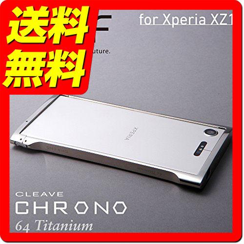 Deff(ディーフ) Cleave Titanium Bumper Chrono Premium Edition for Xperia XZ1 チタニウムシルバー チタンバンパー DCB-XZ1CHT64TI / Deff 【送料無料】