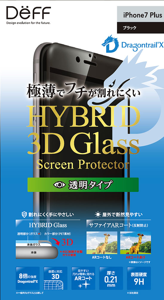 7548c8622b iPhone7 Plus ガラスフィルム 全面 液晶保護 強化ガラス 極薄 9H 指紋防止 画面 反射防止 Deff ディーフ Hybrid 3D  Glass Screen Protector Dragontrail ...