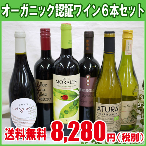 体に優しく美味しいオーガニック認証ワインをセットにしました♪ 【オーガニック ビオ】オーガニック認証ワイン6本セットバリエーション豊かな美味しいワインばかり♪ ビオ
