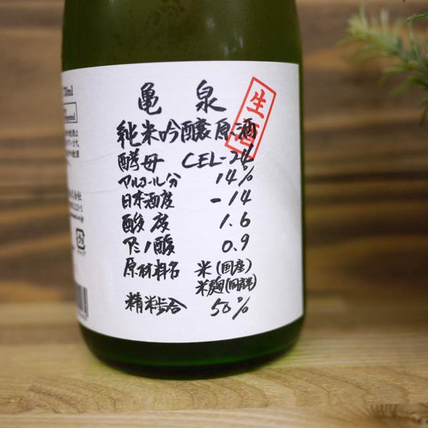 まるで白ワイン!ワイングラスで楽しんで♪ 亀泉 純米吟醸生原酒 720ml【※要冷蔵商品につきクール便発送】
