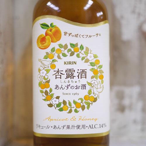 ちょこっと飲みにお勧めの小容量アンズのお酒 オンラインショップ KIRIN 杏露酒 250ml シンルーチュウ 定番スタイル
