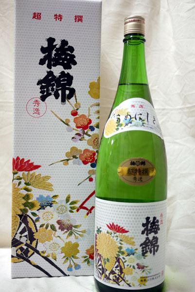 ケース買いでお買い得!梅錦 超特撰 秀逸 1800ml×6本愛媛の人気地酒受注発注商品です。