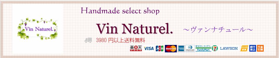 Vin Naturel.:手作り雑貨、キャンドルやアロマ関連フラワー雑貨を扱っています