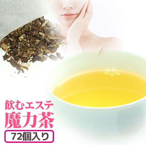 魔力茶 72個入り 送料無料 驚異のダイエット茶 ダイエットティー 当店オリジナルブレンド 高麗人参、女貞子、金銀花・サンザシ、等の台湾ハーブティー  当店でしか買えない オリジナル茶