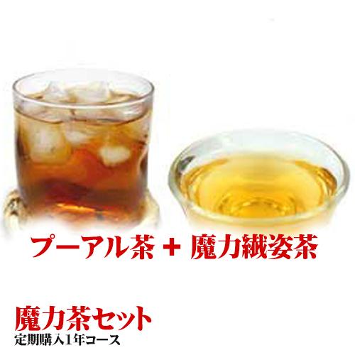 魔力茶+プーアール茶『定期購入1年コース』