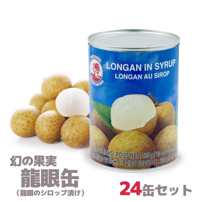 【宅配便送料無料!】幻のフルーツ 龍眼 の缶詰 24缶セット アジアンフルーツ