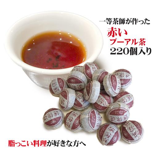 赤いプーアル茶 220個入り 体脂肪を流す最強のダイエット茶 【宅配便送料無料】 2Lのお茶ができる 噂のダイエット茶 プーアール茶 ダイエットティー 台湾茶 ダイエット茶