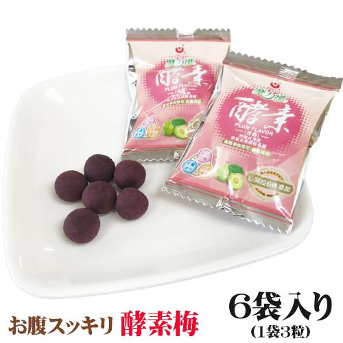 【1000円ポッキリ】メール便ダイエット酵素梅♪1セット 6個入り(種なし)