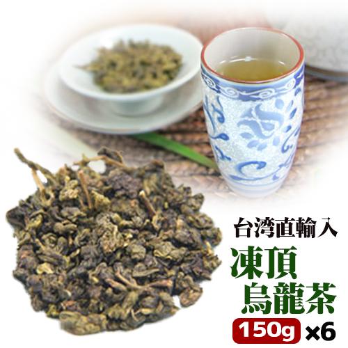買い物 台湾お土産 台湾茶 カテキン 高山茶 凍頂ウーロン茶 水出し 台湾 食品 物産 台湾ウーロン茶 6個セット 高い素材 150g入りの ダイエット茶 凍頂烏龍茶 台湾産 送料無料 展