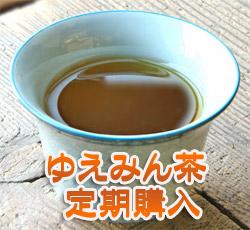 【ゆえみん茶】『定期購入1年コース』【送料無料】