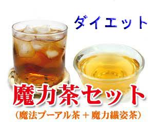 魔力茶+プーアール茶『定期購入3ヶ月コース』
