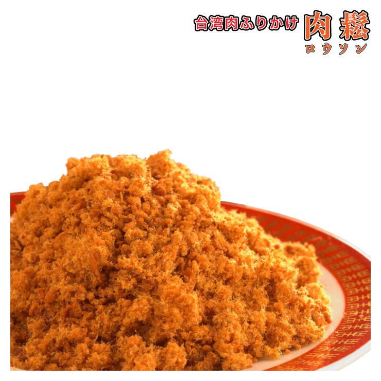 台湾肉鬆 台湾 肉松(豚肉でんぶ) 1200g 袋入り メール便で送料無料 台湾食材 中華食材  肉フレーク おうちで台湾