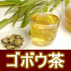 【クーポンあり】【送料無料】 ごぼう茶 1050g(3g×350袋)