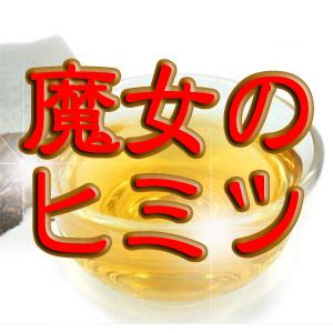 魔力茶『定期購入3ヶ月コース』