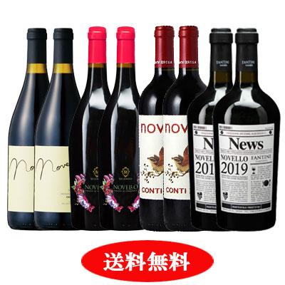【新酒ワイン】ヴィーノ・ノヴェッロ 2019 8本セット【送料無料】【赤ワインセット】