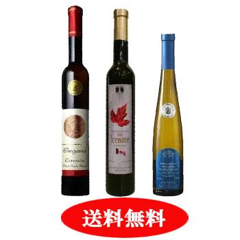 世界のアイスワイン飲み比べ3本セットロゼ アイスヴァイン(ドイツ)ヴィダル アイスワイン(カナダ)リースリング アイスヴァイン(ドイツ)【送料無料】【アイスワインセット】【甘口】