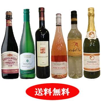 甘口系ワイン好き見逃せない スウィートワイン6本セット【送料無料】【ワインセット】【甘口】