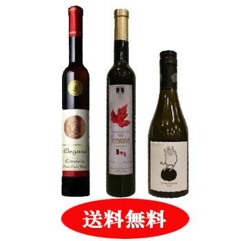 世界のアイスワイン飲み比べ3本セットロゼ アイスヴァイン(ドイツ)ヴィダル アイスワイン(カナダ)グリューバー アイスヴァイン(オーストリア)【送料無料】【アイスワインセット】【甘口】