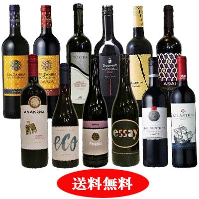 世界の日常ワイン 赤だけ 12本セット【送料無料】【赤ワインセット】