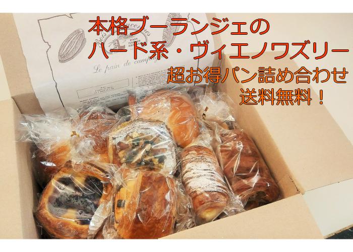 送料無料 現品 お得パン詰め合わせ 未使用 スイーツ系 ハード系 18~20個入り パン 惣菜パン