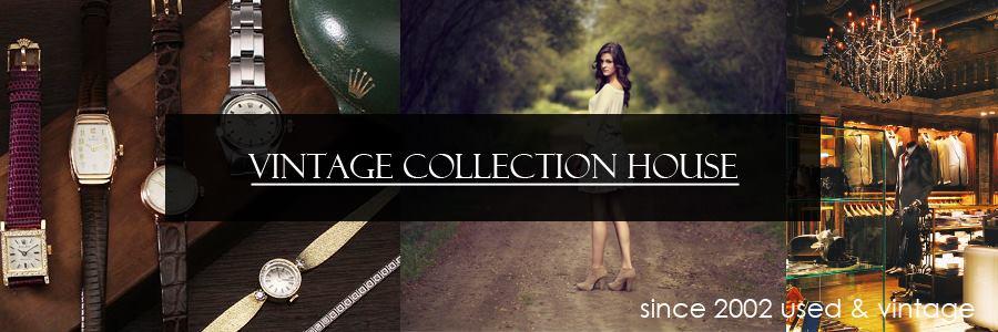 Vintage Collection House:自分だけの個性的ラグジュアリーをプロデュース!楽しく当店でお買い物!