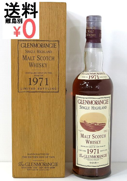 ! U293 with the bottle [1971] old liquor 750ml/43 degree wooden box moo of the 150th anniversary of Glenn for range 1,971 years