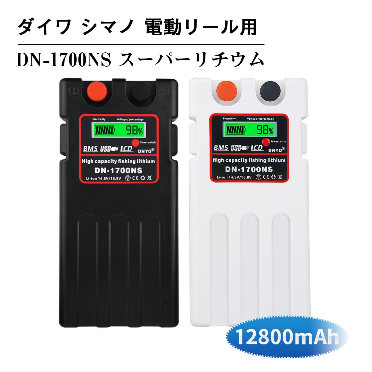 軽くて持ち運びに便利、充電残量が表示される、USBにてスマホを充電できる ダイワ シマノ 電動リール用 DN-1700NS 日本語説明書付きスーパーリチウム 互換バッテリー 充電器 セット 14.8V 12800mAh パナソニックセル内蔵 電動リール バッテリー