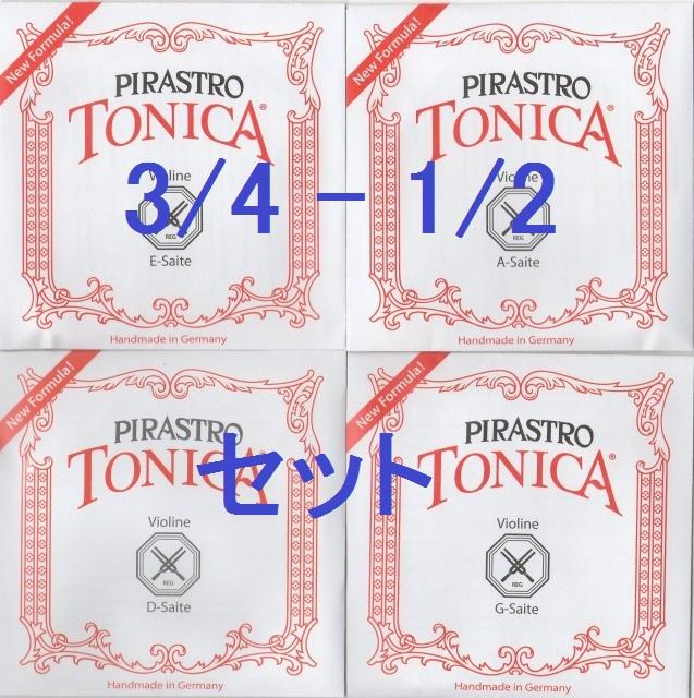 分数サイズ3/4-1/2 バイオリン弦 3/4-1/2サイズ トニカ Tonica 4弦セット(E A D G)