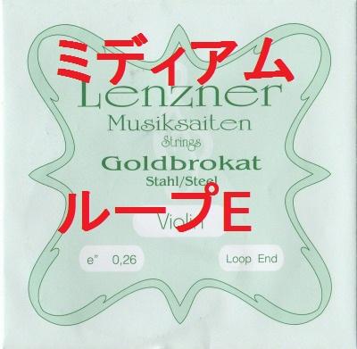 人気激安 ループE弦 バイオリン弦 ゴールドブラカット 0.26Medium 単品 Gauge 中ゲージ セール特価