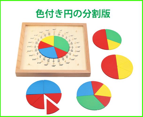 モンテッソーリ 色付き円の分割版 Montessori Colored Circles Fraction 信頼 知育玩具 公式通販