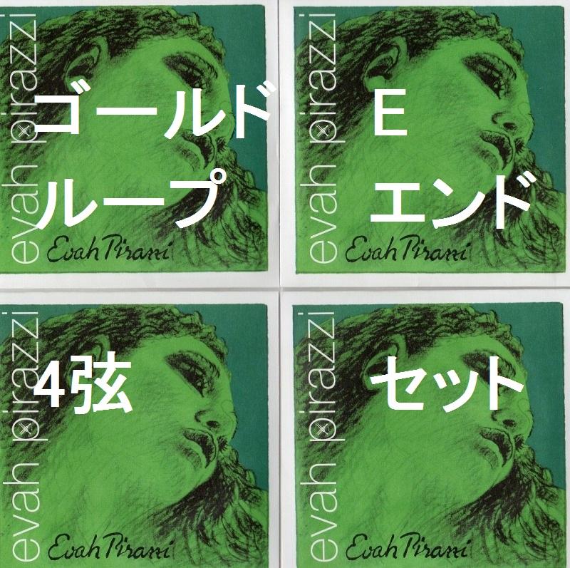 バイオリン弦 Evah Pirazzi ゴールドE ループ・エンド 4弦セット(E A D G)