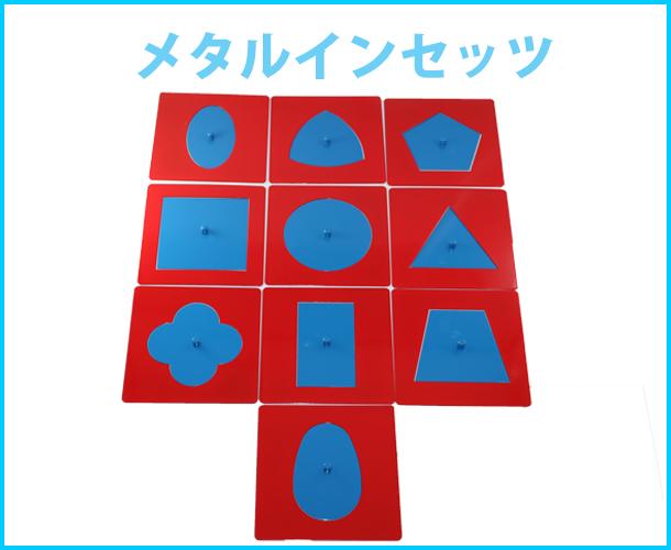 モンテッソーリ メタルインセッツ スムーズに楽しく図形を描ける 台なし メタルのみ SALENEW大人気 Montessori 限定特価 Metal 知育玩具 Insets