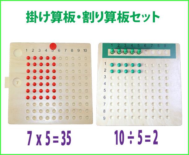 モンテッソーリ ブランド買うならブランドオフ 掛け算板 割り算板 セット Montessori 知育玩具 Multiplication スーパーセール期間限定 Bead Division Boards