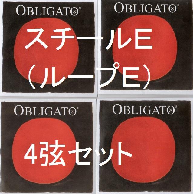 バイオリン弦 オブリガート Obligato スチールE(ループエンド) 4弦セット(E A D G)