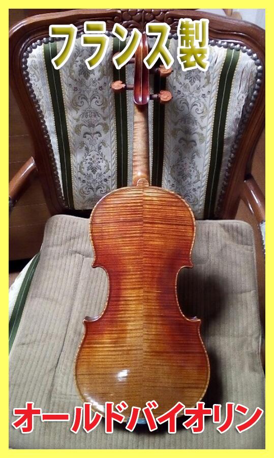 Marc Laberte 1920 フランス製 オールド バイオリン ♪レッド・バイオリン♪