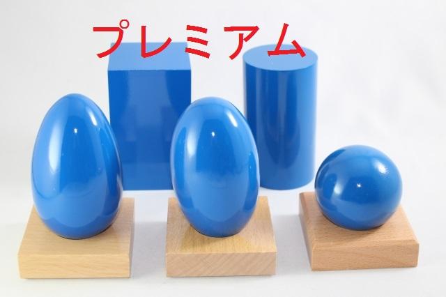 驚きの値段で モンテッソーリ 幾何学立体♪プレミアム♪プレミアム ビーチウッド♪ Montessori モンテッソーリ 幾何学立体 ジオメトリック・ソリッズ 知育玩具, Phaze-one:72ca9712 --- kventurepartners.sakura.ne.jp
