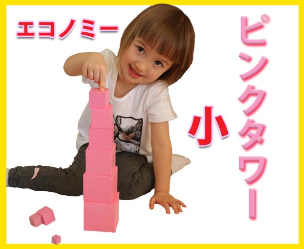 直送商品 モンテッソーリ ピンクタワー 小 エコノミー Pink Tower 知育玩具 Montessori NEW ARRIVAL
