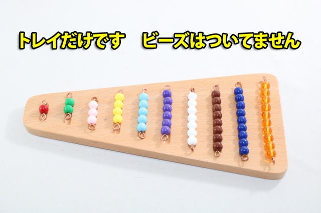 モンテッソーリ 色ビーズ1-10用 正規取扱店 トレイ Montessori [並行輸入品] Colored 知育玩具 Bead Stairs Tray