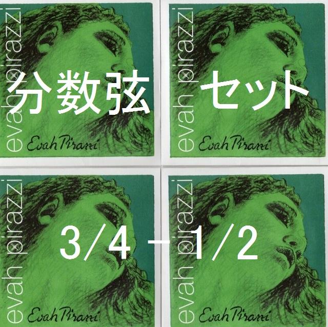 分数サイズ3 ランキング総合1位 4-1 2 バイオリン弦 3 2サイズ Evah E Pirazzi エヴァピラッツィ 4弦セット 春の新作続々 D G A